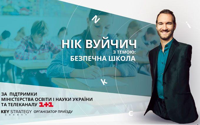 Нік Вуйчич допоможе зробити українську школу безпечною