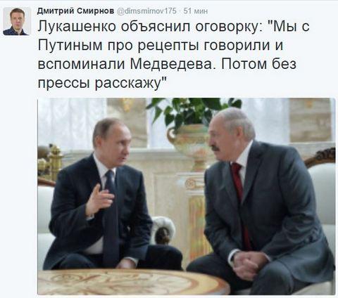 У Лукашенко произошел конфуз с Путиным: опубликовано видео (1)
