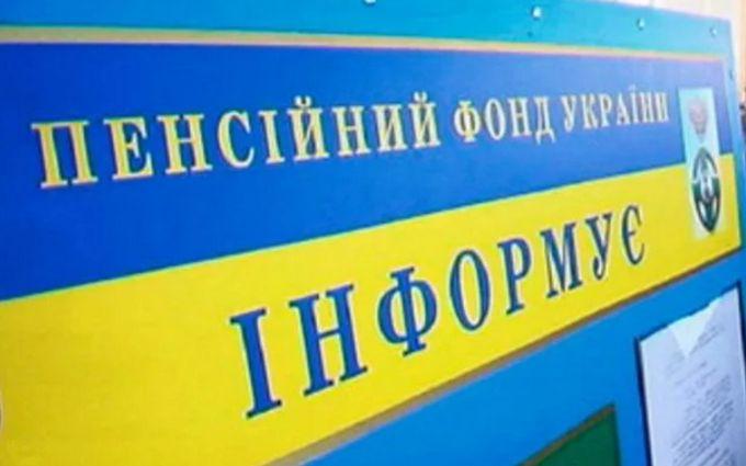 В Україні запустили сайт моніторингу робочого стажу і розміру пенсії