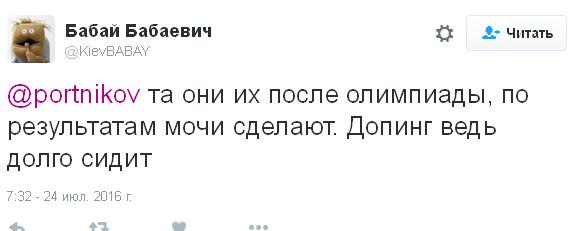 В ФСБ знову є робота: соцмережі бурхливо відреагували на рішення щодо Росії та Олімпіади (8)