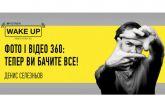 Фото и видео 360: теперь вы видите все. Смотрите эксклюзивную трансляцию на ONLINE.UA