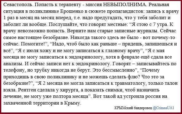 В окупованому Криму пенсіонери лають нові порядки: опубліковано відео (1)