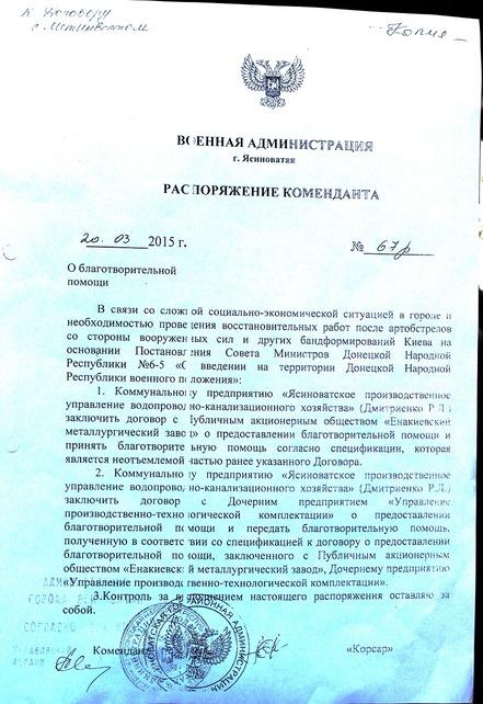 Журналіст показав, як Ахметов допомагає бойовикам ДНР: опубліковані документи (1)