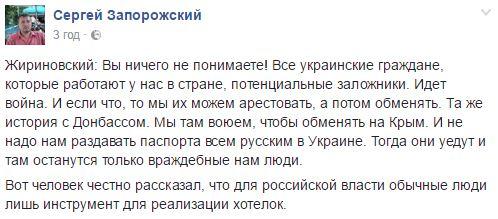 Жириновский шокировал новой идеей насчет украинцев: появилось видео (1)