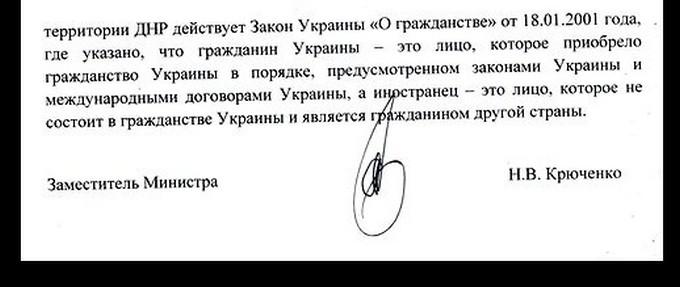 Бойовики ДНР визнали, що у них діють українські закони: опублікований документ (2)