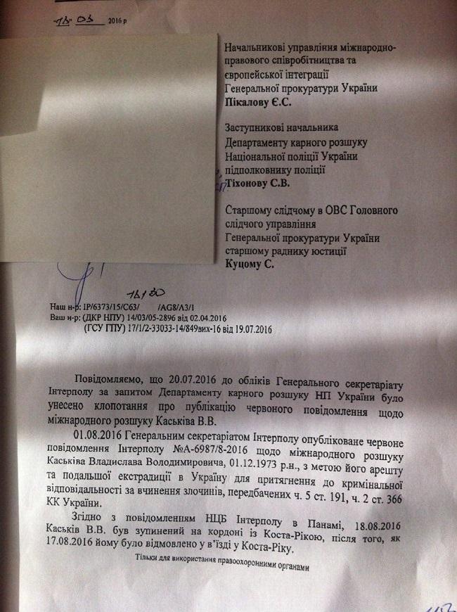 """Скандал із """"непійманим"""" Каськівим: ЗМІ опублікували документ (1)"""