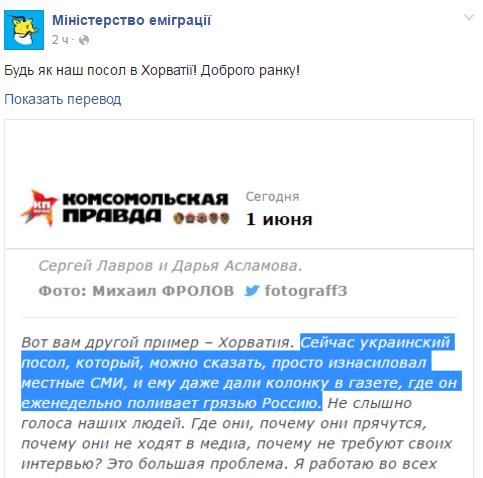 Побільше б таких: українським послом у Хорватії захоплюються в соцмережах (1)