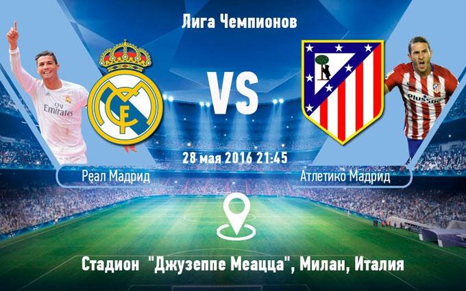 Реал - Атлетіко: онлайн трансляція фінального матчу Ліги чемпіонів