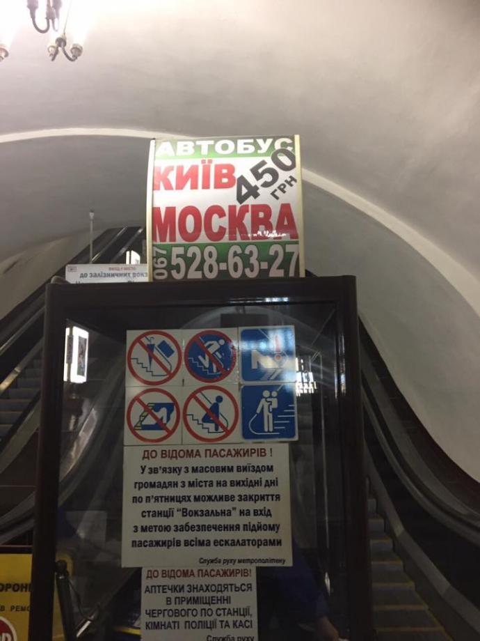 Скандальний Ківа розвеселив соцмережі своєю витівкою в київському метро: опубліковані фото і відео (2)
