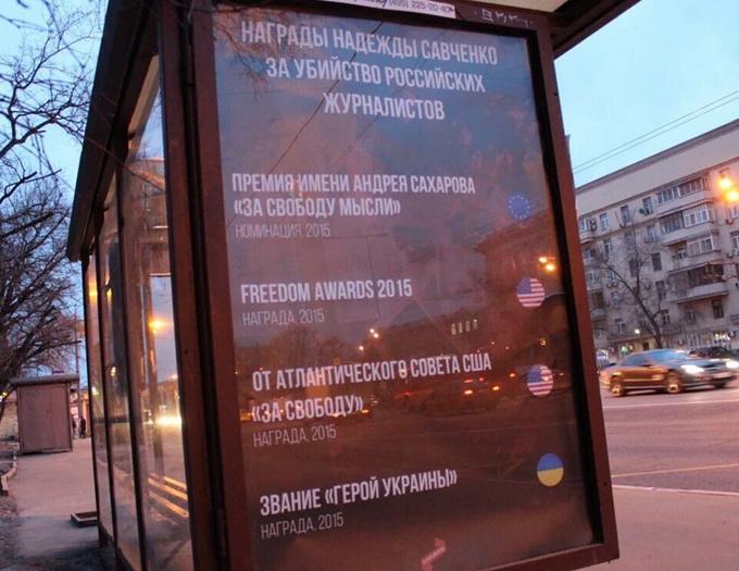 В России появились провокационные билборды против Савченко: опубликовано фото (1)