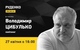 Политолог Владимир Цыбулько - 27 апреля в прямом эфире ONLINE.UA