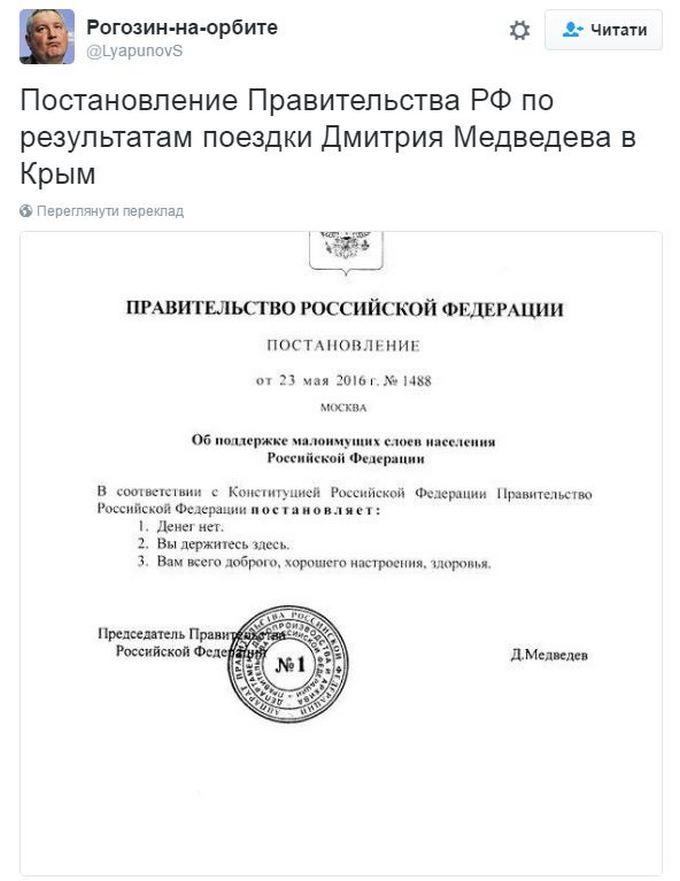 Немає грошей - немає кризи: соцмережі не можуть заспокоїтися після слів Медведєва в Криму (1)