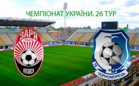 Заря - Черноморец: онлайн видеотрансляция матча