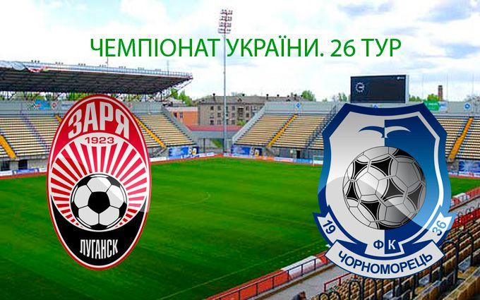 Зоря - Чорноморець - 1:2 Відео огляд матчу
