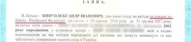 """Нотаріус з України """"визнала"""" Крим російським: з'явилися документи і деталі скандалу (2)"""