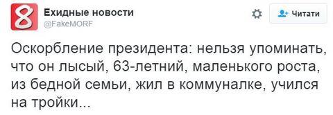 Самый обиженный из людей: соцсети смеются над запретом критиковать Путина (1)