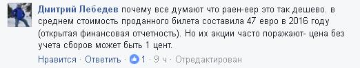В Европу на выходные: украинцы обсуждают новость насчет авиаполетов (10)