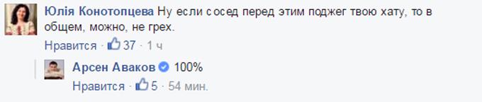 Соцмережі розвеселив жарт Авакова про збірну Росії на Євро-2016 (2)