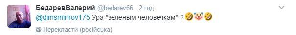 У Путина порадовались аннексии Крыма: в сети ответили анекдотом (2)