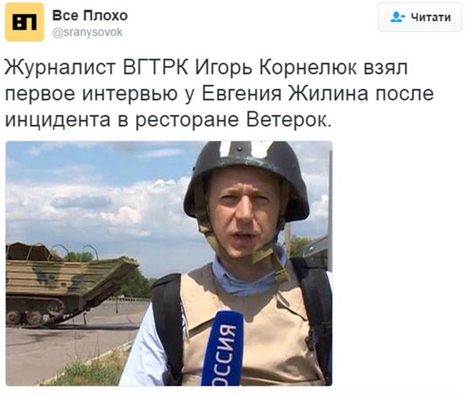 Росія зрадила зрадника: мережа продовжує кипіти через вбивство Жиліна (2)