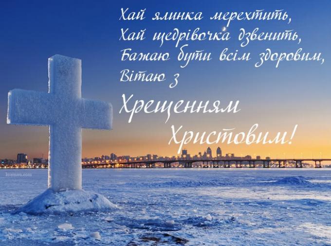 Крещение 2021: лучшие поздравления в стихах и прозе (8)