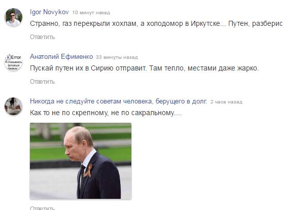 Соцмережі насмішило нове звернення росіян до Путіна: з'явилося фото (2)