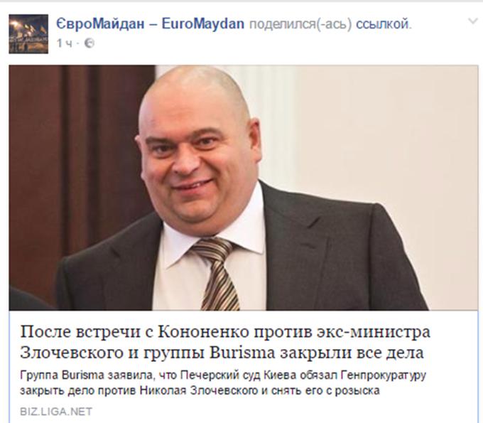 Против экс-министра Злочевского игруппы Burisma закрыли все дела
