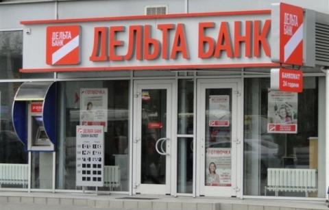 """Нацбанк ухвалив рішення про ліквідацію """"Дельта Банку"""""""