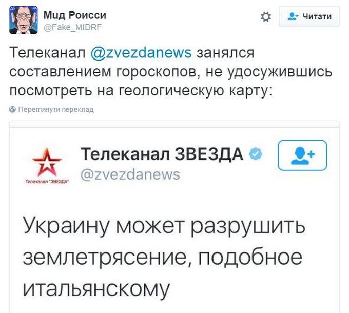 РосЗМІ напророкували Україні страшну катастрофу: соцмережі сміються (1)