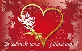 В сети появились шуточные поздравления украинских политиков ко Дню Влюбленных