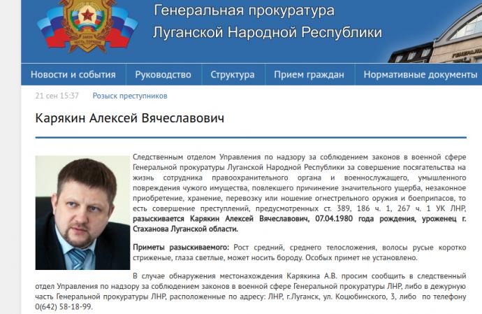 """Розборки в ЛНР: ЗМІ пишуть про затримання """"екс-глави парламенту"""", сам він спростовує (2)"""