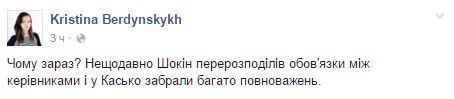 Это еще не дно: соцсети отреагировали на отставку Касько (5)
