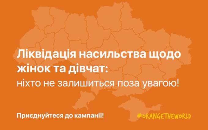 У Києві відбудеться запуск всесвітньої кампанії 16 Днів Активізму проти ґендерно зумовленого насильства в Україні