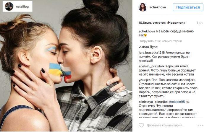 Російська телеведуча показала провокаційний знімок із