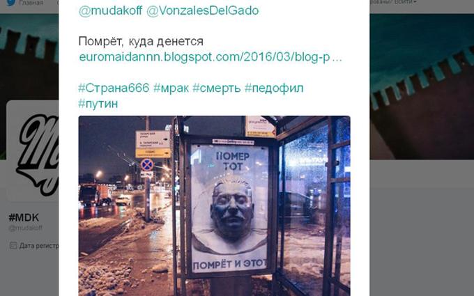 Соцсети обсуждают провокационный билборд со Сталиным в Москве: опубликовано фото (2)