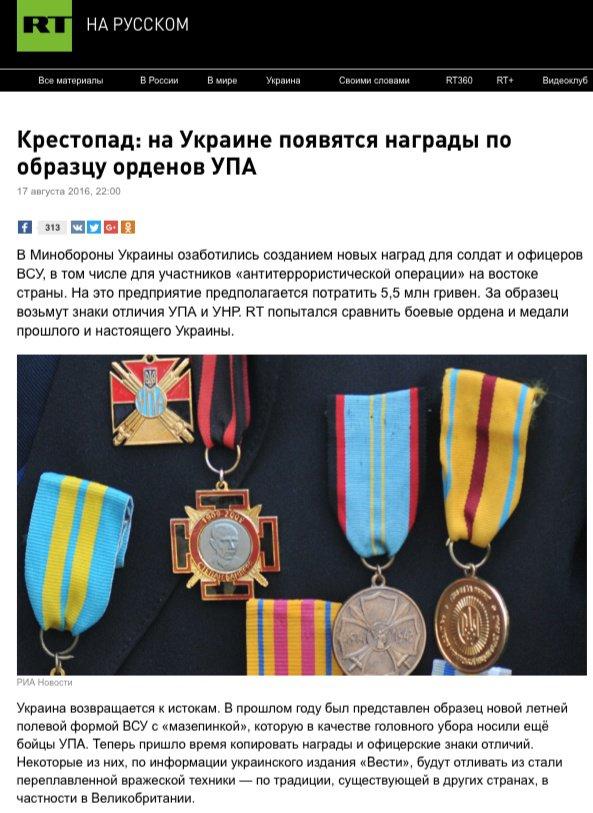 РосЗМІ запустили новий фейк про Україну і Третій рейх: опубліковані фото (1)
