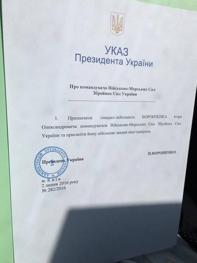Порошенко остаточно визначився з командувачем флоту: опублікований документ (1)