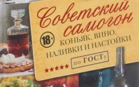 Российская книга о самогоноварении попала в список запрещенных