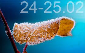 Прогноз погоди на вихідні дні в Україні - 24-25 лютого