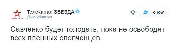 РосЗМІ об'єднали Савченко і бойовиків ДНР-ЛНР в одному фейку (1)