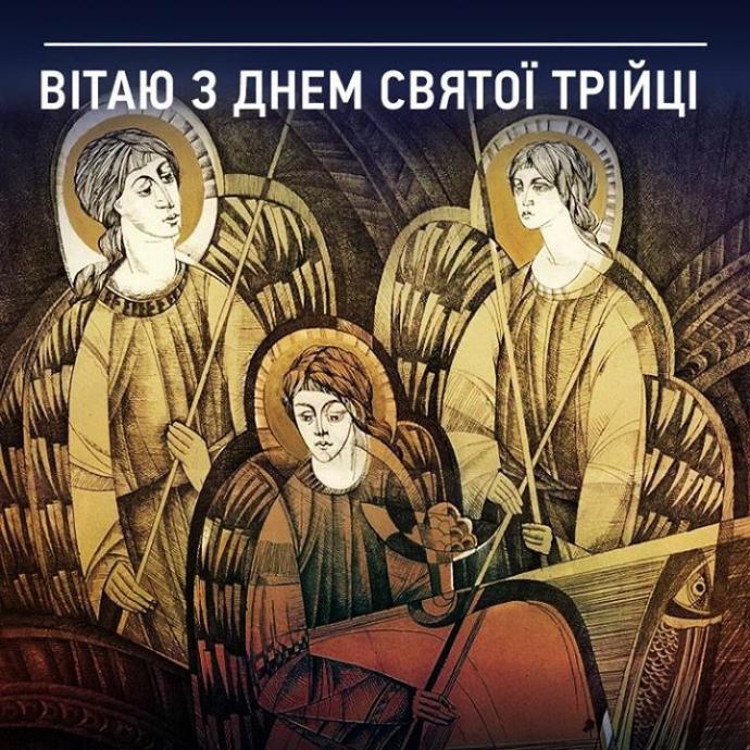 Порошенко, Гройсман та Парубій привітали українців з Трійцею (2)
