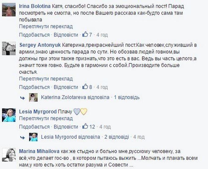 Парад у Києві: мережу вразила зворушлива і потужна історія (2)