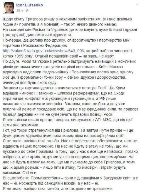 Навіщо приїжджав Гризлов в Україну: реакція соцмереж (4)