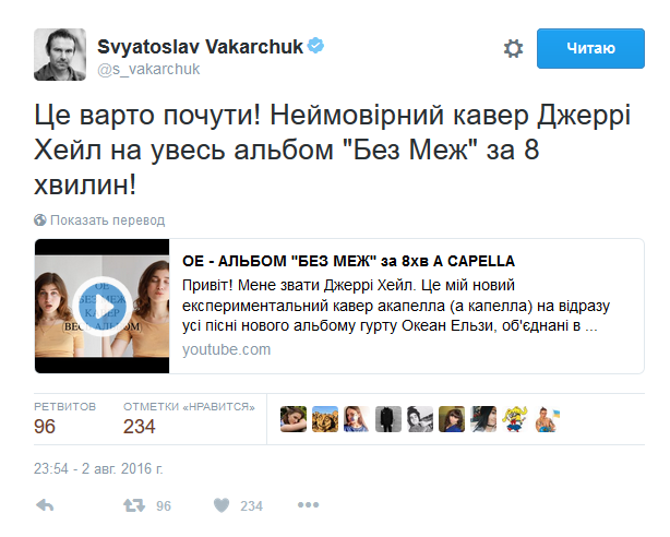 Мережі вразило незвичайне виконання пісень Вакарчука: з'явилося відео (1)