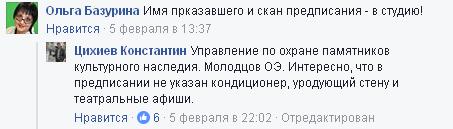 """В оккупированном Крыму хотят снести памятник """"не тому Володе"""" (3)"""