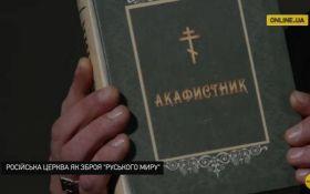 """В Украине спокойно проповедуют """"русский мир"""" и называют Киев русским городом: появились фото и видео"""