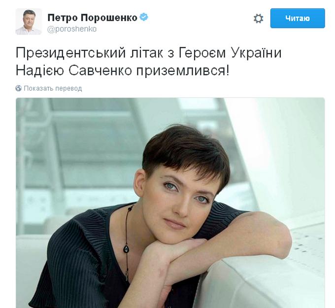 Савченко прибула в Україну (1)