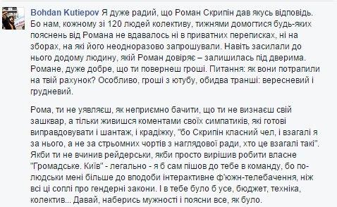 Скандал на Hromadske.tv: реакція соцмереж (4)