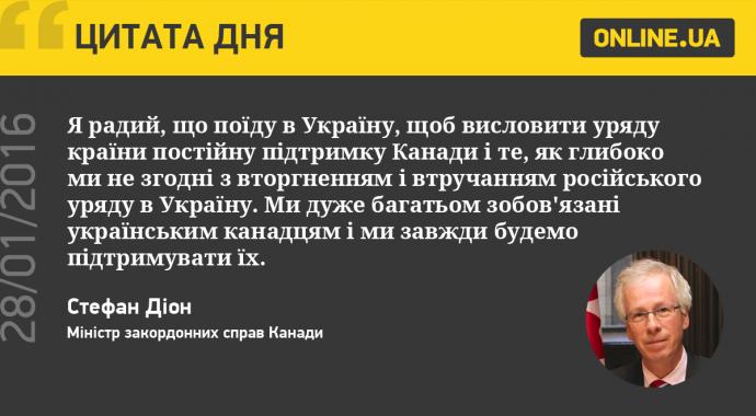 28 января в Украине и мире: главные новости дня (2)
