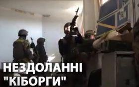 """Они выдержали: появилось яркое видео об украинских """"киборгах"""""""